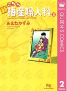新こちら椿産婦人科 2(クイーンズコミックスDIGITAL)