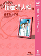 新こちら椿産婦人科 1(クイーンズコミックスDIGITAL)