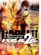 バビル2世 ザ・リターナー 15(ヤングチャンピオン・コミックス)