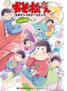 おそ松さん 公式アンソロジーコミック こぼれ話集(シルフコミックス)