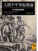 人間不平等起源論 付「戦争法原理」(講談社学術文庫)