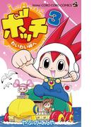 ボッチ わいわい岬へ 3(てんとう虫コミックス)