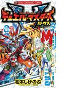 デュエル・マスターズ VS(バーサス) 8(てんとう虫コミックス)