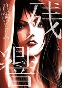 残響 2(ビッグコミックススペシャル)