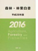 森林・林業白書 平成28年版