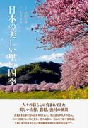 日本の美しい里の四季