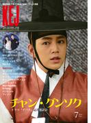 KEJ (コリア エンタテインメント ジャーナル) 2016年7月号
