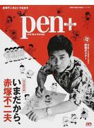 pen+ いまだから、赤塚不二夫 完全保存版
