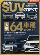 国産&輸入SUVのすべて 2016−2017年 人気64車種をジックリ見比べる/発売間近の注目車種先取り情報