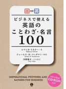 ビジネスで使える英語のことわざ・名言100 日英対訳