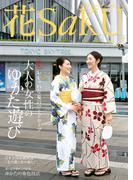 和の生活マガジン 花saku 2016年7月号