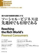 ソーシャル・ビジネスは先進国でも有用である(DIAMOND ハーバード・ビジネス・レビュー論文)