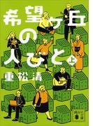 【全1-2セット】希望ヶ丘の人びと(講談社文庫)