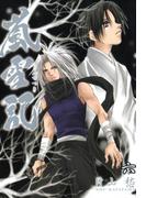 【6-10セット】嵐雪記(ZERO-SUMコミックス)