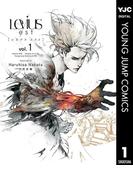 【全1-2セット】Levius/est[レビウス エスト](ヤングジャンプコミックスDIGITAL)