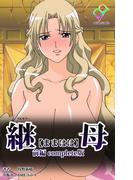 【全1-2セット】継母シリーズ(e-Color Comic)