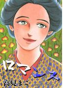 【全1-9セット】ロマンス