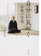 自分に気づく仏教の学校