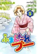 ふまんたれブー 5(ジュールコミックス)
