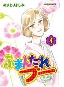 ふまんたれブー 4(ジュールコミックス)