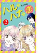 ハル・ハナ・恋 : 2(ジュールコミックス)