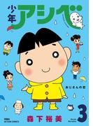 少年アシベ : 3(アクションコミックス)