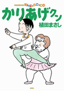 かりあげクン 58(アクションコミックス)