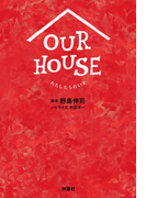 OUR HOUSE(フジテレビBOOKS)