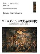 コンスタンティヌス大帝の時代 ──衰微する古典世界からキリスト教中世へ