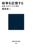 戦争を記憶する 広島・ホロコーストと現在(講談社現代新書)