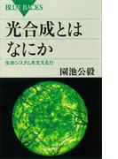 光合成とはなにか 生命システムを支える力(ブルー・バックス)