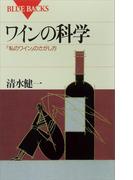 ワインの科学 「私のワイン」のさがし方(ブルー・バックス)