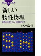 新しい物性物理 物質の起源からナノ・極限物性まで(ブルー・バックス)