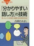 「分かりやすい話し方」の技術 言いたいことを相手に確実に伝える15の方法(ブルー・バックス)