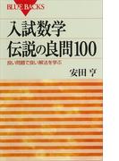 入試数学 伝説の良問100 良い問題で良い解法を学ぶ(ブルー・バックス)