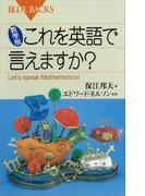 数学版 これを英語で言えますか? Let's speak Mathematics!(ブルー・バックス)