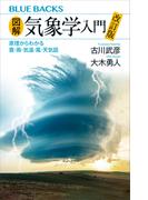 図解・気象学入門 原理からわかる雲・雨・気温・風・天気図(ブルー・バックス)