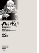 へうげもの TEA FOR UNIVERSE,TEA FOR LIFE. Hyouge Mono(22)