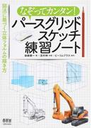 なぞってカンタン!パースグリッドスケッチ練習ノート 図法に基づく立体フォルムの描き方
