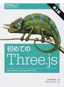 初めてのThree.js WebGLのためのJavaScript 3Dライブラリ