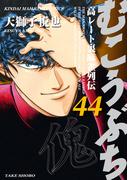 むこうぶち 高レート裏麻雀列伝(44)