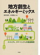 地方創生とエネルギーミックス エコシティ、スマートシティの推進事例