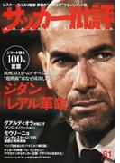 サッカー批評 ISSUE81(2016) ジダン「レアル革命」