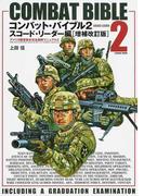コンバット・バイブル 増補改訂版 2 スコード・リーダー編