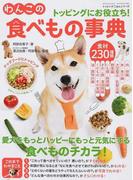 トッピングにお役立ち!わんこの食べもの事典 食材230種類 食べもののチカラで愛犬をハッピーに!もっと元気に!