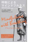 呼吸によるマインドフルネス 瞑想初心者のためのアーナーパーナサティ実践マニュアル