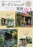ガーデンシェッド実例30 雰囲気たっぷりの小屋のある庭が満載 制作費がわかる!DIY&プロの手がけた小屋実例 Garden & Gardenよりすぐり