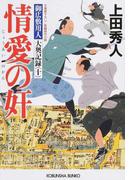 情愛の奸 文庫書下ろし/長編時代小説