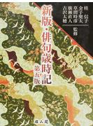 俳句歳時記 新版 第5版