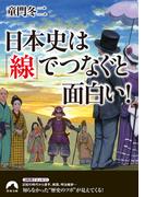 日本史は「線」でつなぐと面白い!